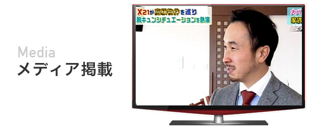 コスモユニオンメディア掲載情報