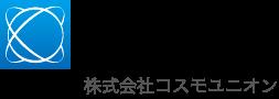 株式会社コスモユニオン